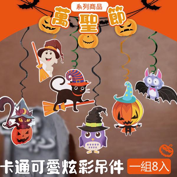 【04730】 萬聖節卡通可愛螺旋炫彩掛件 活動佈置 幼兒園 商場 酒吧 營造氣氛