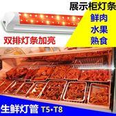 熟食燈管 生鮮豬肉蔬菜水果店專用照肉鹵菜鴨脖展示櫃led紅色長條igo【蘇迪蔓】