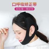 止鼾帶 口呼吸矯正器睡覺防張嘴閉嘴神器兒童張口防止嘴巴打呼嚕打 唯伊時尚