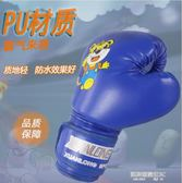 3-13兒童拳擊手套跆拳道幼兒園男孩小孩套裝搏擊沙袋沙包散打拳套   凱斯頓數位3C