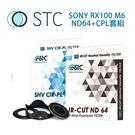 【EC數位】STC Hood-Adapter SONY RX100 M6 ND64+CPL 套組 轉接環 快拆遮光罩組 46mm 鏡頭 相機