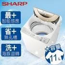 【SHARP夏普】11公斤不鏽鋼無孔槽變頻洗衣機  ES-ASD11T