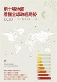 (二手書)用十張地圖看懂全球政經局勢