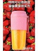 榨汁杯便攜式榨汁機口杯家用小型迷你電動打水果充電炸果汁水杯裝 朵拉朵