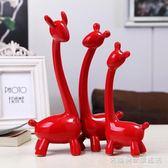 三口之家擺件三只小鹿禮品客廳電視櫃酒櫃裝飾品陶瓷長頸鹿工藝品『名購居家』