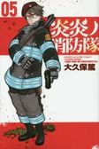 炎炎ノ消防隊<05>(少年マガジンKC) 日文書
