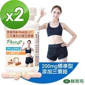 【赫而司】美國原廠PHASE-2二代專利白腎豆膠囊(200mg標準型)(90顆x2罐)