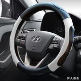 方向盤套四季通用型小汽車方向盤套 ys3713『伊人雅舍』