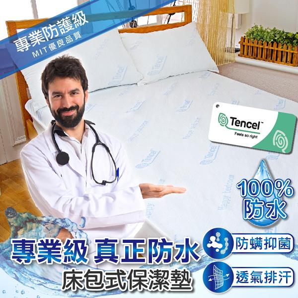 100%完全防水/單人3.5尺床包保潔墊/舒柔天絲【絕對防水、多層防護 加高床包 加厚20% 台灣製造】