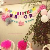 雙滿月裝飾 寶寶百日宴佈置 生日派對字母旗 韓版無紡布手工拉條 玩趣3C