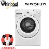 【Whirlpool惠而浦】15KG 滾筒洗衣機 WFW75HEFW 送基本安裝