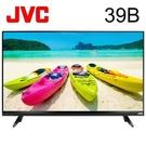 【免運費】【JVC】39 吋 HD 液晶電視/液晶顯示器 39B (無視訊盒)