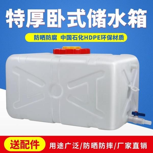 水桶家用儲水用食品級塑料大號水箱臥式大容量儲水桶長方形蓄水塔 【夏日新品】