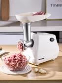 絞肉機 Tenfly絞肉機家用電動全自動小型商用碎肉餃餡攪肉香腸機灌腸機H 交換禮物