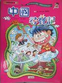 【書寶二手書T8/少年童書_XDE】中國尋寶記_GomdoriCo.