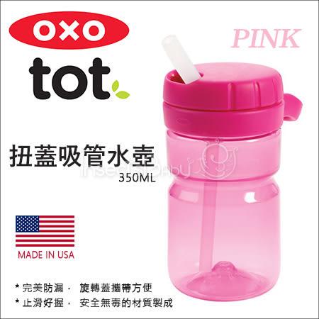 ✿蟲寶寶✿【美國OXO】安全無毒 完美防漏 止滑好握 - 扭蓋吸管水壺350ml 粉色