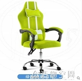 電腦椅家用辦公椅子靠背簡約轉椅老板升降座椅主播可躺電競游戲椅 NMS名購居家