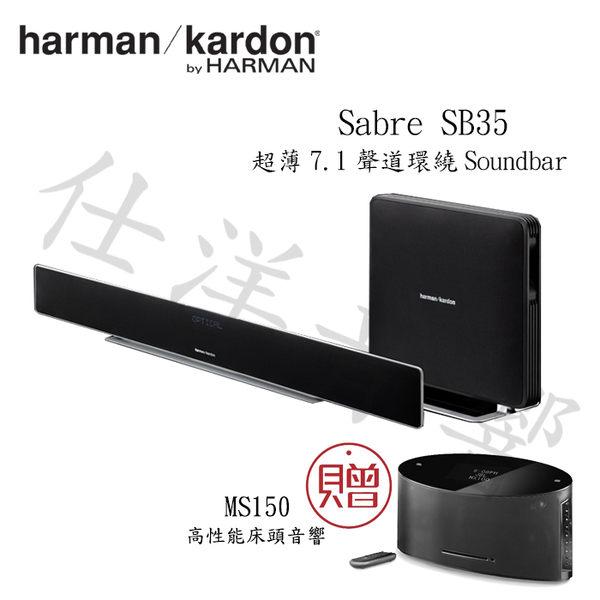 harman/kardon 美國 Sabre SB35 薄型Soundbar 環繞劇院組 【公司貨保固+免運】