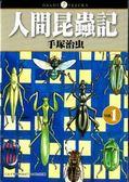 人間昆蟲記01