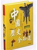 (二手書)中國歷史全知道(精)