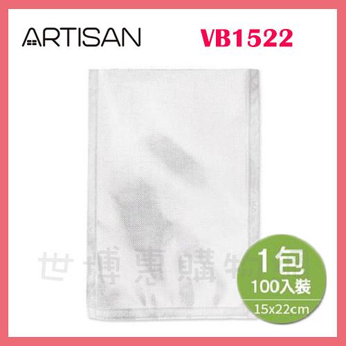 可刷卡◆ARTISAN奧的思 網紋式真空包裝袋15x22cm(100入裝) VB1522◆台北、新竹實體門市
