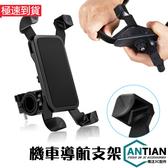 ANTIAN 鷹爪手機導航架腳踏車自行車踏板機車摩托車登山車後視鏡手機支架 型360 度旋轉