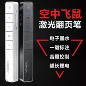 VSON 223M PPT翻頁簡報筆 電子教鞭空中飛鼠 激光投影筆 遙控筆演講器【潮男街】