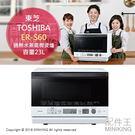 【配件王】日本代購 TOSHIBA 東芝 ER-S60 過熱水蒸氣微波爐 容量23L