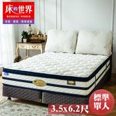 【床的世界】美國首品名床魔法Magic標準單人三線乳膠獨立筒床墊