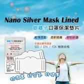 台灣製 銀離子口罩墊片 延長口罩使用 成人兒童可用100入(保潔墊防護墊防護套大人小孩口罩套)