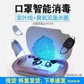 口罩消毒器消毒盒紫外線殺菌臭氧消毒內褲短褲內衣消毒機 卡卡西YYJ