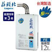 含原廠基本安裝 莊頭北 12L數位恆溫強制排氣型熱水器 TH-7126(桶裝瓦斯)