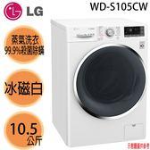 【LG樂金】10.5公斤 WiFi 蒸洗脫變頻滾筒洗衣機 WD-S105CW 冰磁白