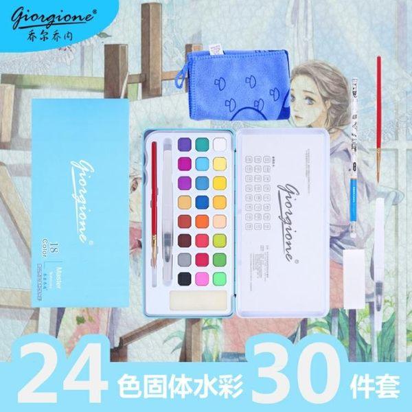 18色24色36色 鐵盒固體水彩顏料套裝 初學者寫生繪畫水彩顏料igo【蘇迪蔓】