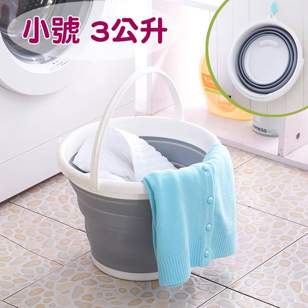 【03696】小號3公升 糖果色摺疊水桶 露營 野餐 洗車 釣魚 浴室