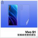 Vivo S1 碳纖維 背膜 軟膜 背貼 後膜 保護貼 透明 手機貼 手機膜 防刮 保護膜 背面保護貼