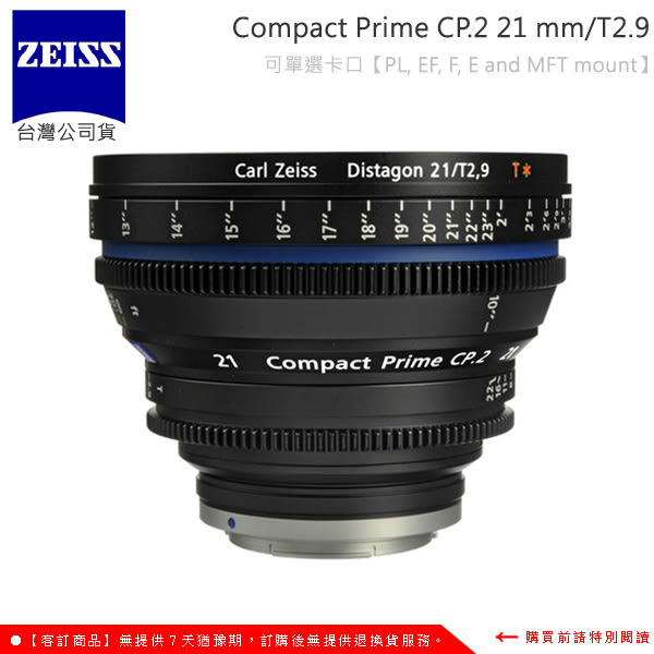 EGE 一番購】【客訂】Zeiss Compact Prime CP.2 21mm/T2.9 電影鏡頭【公司貨】