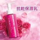 NARUKO森玫瑰超水感保濕乳120ml...