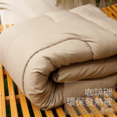 棉被 / 雙人【咖啡碳環保發熱被】核殼結構專利製成  發熱有感環保愛地球  戀家小舖台灣製ADM200