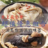 【雲嶺鮮雞】養生滋補組合2組(人蔘土雞湯、猴頭菇烏骨雞湯/盒)(含運95折)