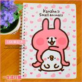 《最後1個》卡娜赫拉 兔兔 P助 正版 25k 線圈 筆記本 日記  記事本 文具 C11018