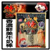 【力奇】燒肉工房 26號 香濃鮮牛奶棒320g -160元 可超取 (D051A26)