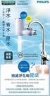 免運費 PHILIPS 飛利浦 極淨水龍頭型 淨水器/濾水器 WP3812