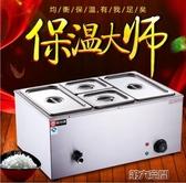 保溫台 源電熱保溫湯池台式自助餐商用多格保溫售飯台暖湯爐小型 年前大促銷 MKS