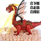 大號電動恐龍走路下蛋霸王龍仿真行走動物模型男孩3-6歲會動玩具HM 衣櫥の秘密