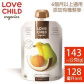 LOVE CHILD 加拿大寶貝泥 有機鮮萃蔬果泥-均衡系列 128ml(西洋梨 南瓜 香蕉 椰子)