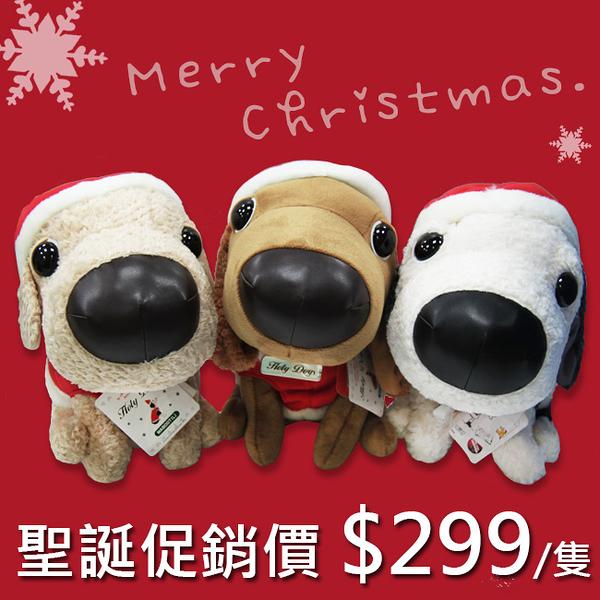 *聖誕歡樂價299元* Holy Dogs 超可愛聖誕大頭狗