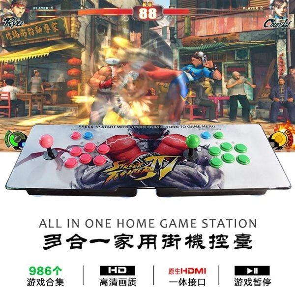 遊戲機家用街機月光寶盒5S格斗拳皇街機986合一游戲機搖桿 igo 城市玩家