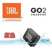 JBL GO2 紅 可攜式防水藍牙喇叭 藍牙 防水 喇叭