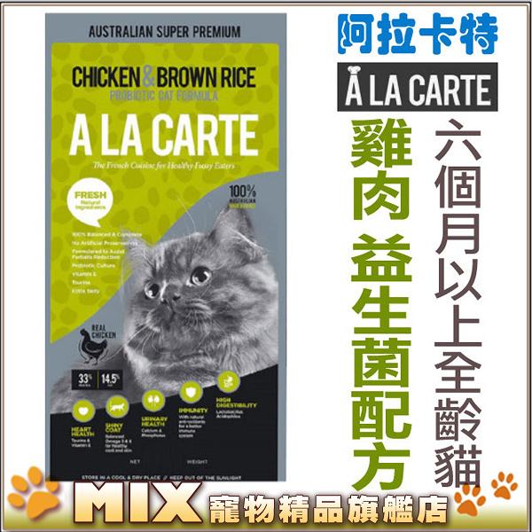 ◆MIX米克斯◆澳洲A La Carte阿拉卡特.天然貓糧【雞肉 益生菌配方 15kg】